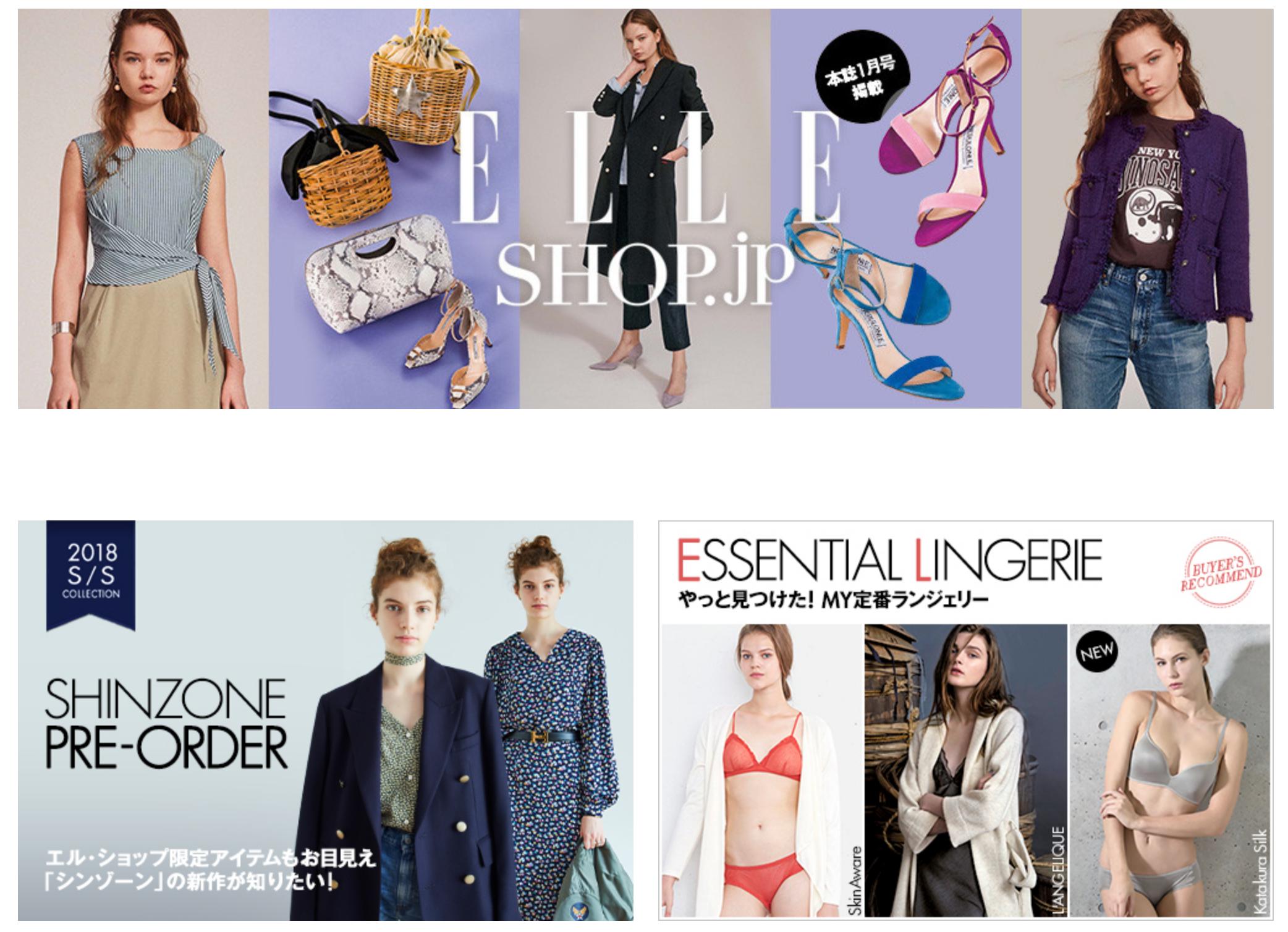 トレンドママにも好かれるオモチャ『ELLE』ファッション