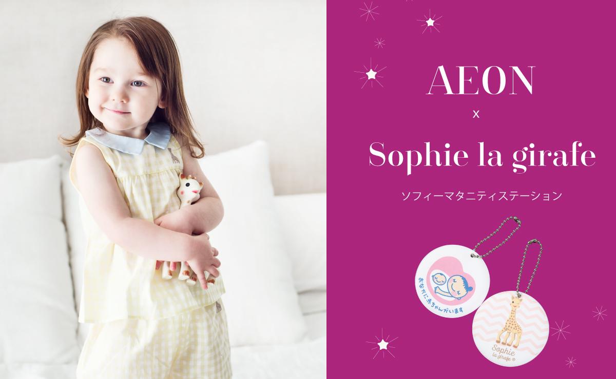 AEON x Sophie la girafe ソフィーマタニティステーション